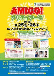 修正2017amigo_creators_chirashi.jpg