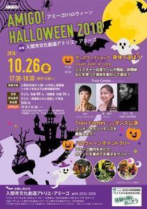 halloween2018_chirashi.jpg